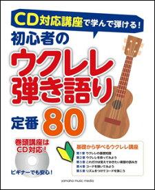 楽譜 初心者のウクレレ弾き語り 定番80(CD付)(CD対応講座で学んで弾ける!)