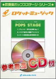 楽譜 POP 243 明日はどこから/松たか子(NHK連続テレビ小説 「わろてんか」主題歌)(参考音源CD付)(吹奏楽譜/ポップス・ステージ・シリーズ)