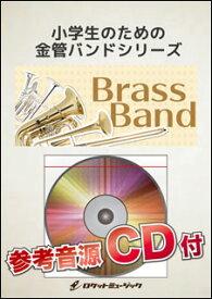 楽譜 KIN 23 明日はどこから/松たか子(NHK連続テレビ小説 「わろてんか」主題歌)(参考音源CD付)(小学生のための金管バンドシリーズ)