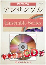 楽譜 ENS 12 明日はどこから/松たか子(NHK連続テレビ小説 「わろてんか」主題歌)【金管5重奏】(参考音源CD付)(アンサンブル・シリーズ)
