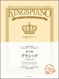 楽譜 王様のピアノ/クラシック【初・中級】(176105/贅沢アレンジで魅せるステージレパートリー集)