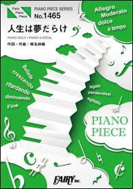 楽譜 人生は夢だらけ/椎名林檎(ピアノ・ピース 1465)