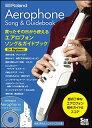 楽譜 エアロフォン ソング&ガイドブック(模範演奏&カラオケCD付属)(AE-SG01/買ったその日から使える)