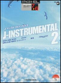 楽譜 7〜6級 エレクトーンSTAGEA・EL ポピュラー VOL.67/J-インストゥルメンタル 2
