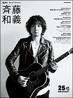 GUITAR MAGAZINE SPECIAL ARTIST SERIES/斉藤和義(リットーミュージック・ムック)【3月28日発売予定】