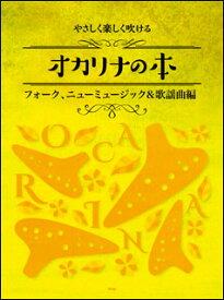 楽譜 オカリナの本/フォーク、ニューミュージック&歌謡曲編(やさしく楽しく吹ける)