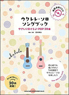 楽譜 ウクレレ・ソロ・ソングブック-やさしく弾けるJ-POP20曲-(模範演奏CD付)
