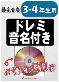 楽譜 KGH 196 ドラえもん/星野源【3-4年生用】(参考音源CD付)(器楽合奏シリーズ/ドレミ音名入りパート譜付)