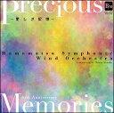 CD Precious Memories 〜愛しき記憶〜(演奏:浜松交響吹奏楽団/指揮:浅田享)