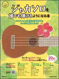 ジャカソロを誰でも弾けるようになる本(CD付)(リットーミュージック・ムック)