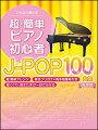【5歳女の子】ピアノを習い始めた娘に!人気の楽曲が入った楽譜のおすすめは?