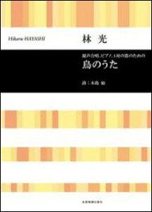 楽譜 林光/鳥のうた(混声合唱、ピアノ、1対の笛のための)(合唱ライブラリー)