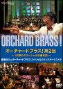 DVD オーチャードブラス!第2回〜1日限りのスペシャル吹奏楽団〜
