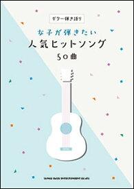楽譜 女子が弾きたい人気ヒットソング50曲(ギター弾き語り)