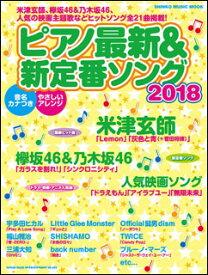 楽譜 ピアノ最新&新定番ソング 2018(64616/シンコー・ミュージック・ムック)