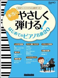 楽譜 本当にやさしく弾ける!はじめてのピアノ名曲20(全曲安心のドレミふりがな&指番号つき)