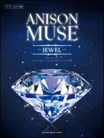 楽譜 ANISON MUSE (アニソン・ミューズ) -JEWEL-(ピアノ・ソロ/中級)