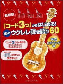 楽譜 超初級「コード3つ」からはじめる!楽々ウクレレ弾き語り60/平成ヒットソング編
