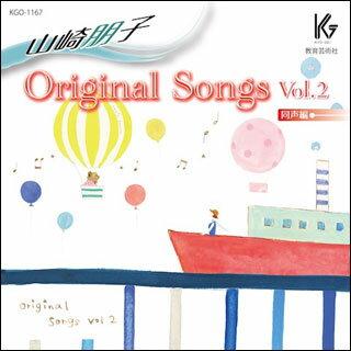 CD 山崎朋子/Original Songs Vol.2(同声編)
