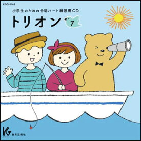 CD 小学生のための合唱パート練習用 トリオン 7