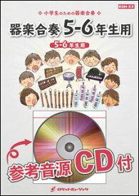楽譜 KGH 215 ドラえもん/星野源【5-6年生用】(参考音源CD付)(器楽合奏シリーズ/ドレミ音名入りパート譜付)