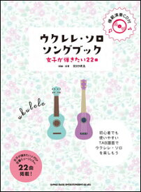 楽譜 ウクレレ・ソロ・ソングブック-女子が弾きたい22曲-(模範演奏CD付)