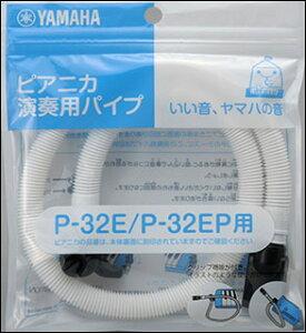 ヤマハ YAMAHA ピアニカ演奏用パイプ PTP-32E (P-32E・P32EP用 卓奏用ホース)(演奏用パイプ・卓奏用ホース )
