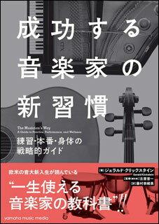 成功する音楽家の新習慣〜練習・本番・身体の戦略的ガイド〜