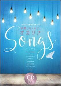 楽譜 披露したくなる!オカリナ Songs played by 大沢聡(模範演奏&カラオケCD付)(アルトC管で吹ける)