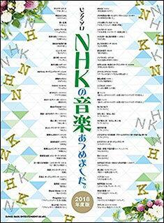 楽譜 NHKの音楽あつめました。[2018年度版](ピアノ・