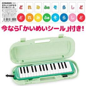 SUZUKI スズキ メロディオン MXA-32G パステルグリーン アルト32鍵 f〜c3 鈴木楽器 鍵盤ハーモニカ MXA32G Melodion {72032869}/付属品:立奏唄口・卓奏唄口・中空二重ブローケース
