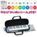 SUZUKI スズキ メロディオン FA-32B ブルー アルト32鍵 f〜c3 鈴木楽器 鍵盤ハーモニカ FA32B Melodion