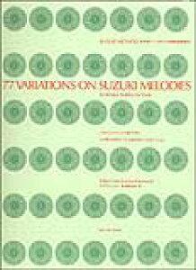 楽譜 スズキメロディーによる77のバリエーション/鈴木バイオリン指導教本副教材