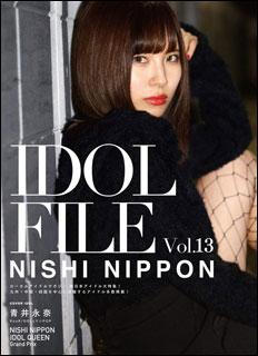 IDOL FILE Vol.13 NISHI NIPPON