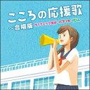 CD こころの応援歌〜合唱版 ダイナミック琉球・パプリカ・YELL〜(CD2枚組)