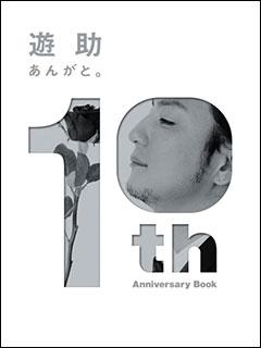 遊助 10th Anniversary Book/あんがと。【2月27日発売予定】
