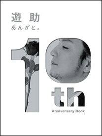 遊助 10th Anniversary Book/あんがと。