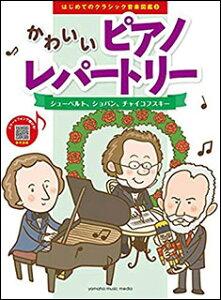 楽譜 はじめてのクラシック音楽図鑑 3 かわいいピアノレパートリー/シューベルト、ショパン、チャイコフスキー