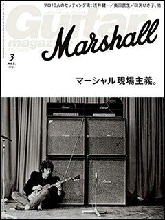 Guitar magazine(ギター・マガジン)2019年03月号(02933/FOR ALL GUITAR PLAYERS)