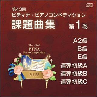 CD 第43回ピティナ・ピアノコンペティション 課題曲集 第1巻