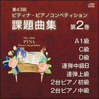 CD 第43回ピティナ・ピアノコンペティション 課題曲集 第2巻