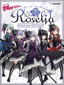 楽譜 Roselia/バンドリ!オフィシャル・ピアノスコア