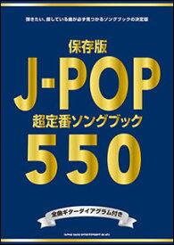 楽譜 J-POP超定番ソングブック550(保存版)(※歌詞とコード・ネームのみの掲載です。五線譜の掲載はございません。)