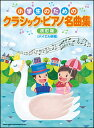 楽譜 小学生のためのクラシック・ピアノ名曲集(改訂版)