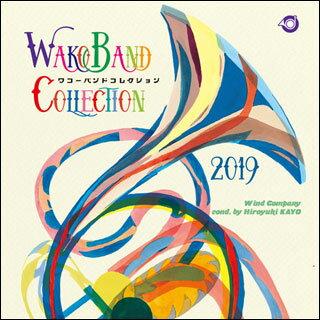 CD ワコーバンドコレクション 2019(指揮:加養浩幸/ウインドカンパニー管楽オーケストラ)