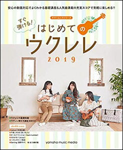 すぐ弾ける!はじめてのウクレレ2019(ヤマハムックシリーズ196/Go!Go!GUITARプレゼンツ)