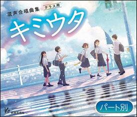 CD キミウタ Section 2【パート別】(CD3枚組)(63246/KGO-1174/1176)