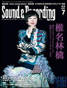 Sound&Recording Magazine(サウンド&レコーディング・マガジン)2019年07月号