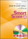 楽譜 SMD-0030 リトル・マーメイド・メドレー(参考音源CD付)(スマートスコア/難易度:B/演奏時間:3分40秒)