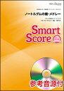 楽譜 SMD-0033 ノートルダムの鐘・メドレー(参考音源CD付)(スマートスコア/難易度:B/演奏時間:4分00秒)
